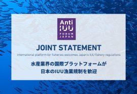 International_platform_for_fisheries_welcomes_Japans_IUU_fishery_regulations