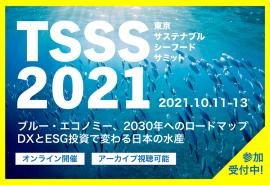 tsss2021